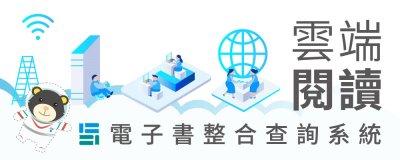 http://qebook.ntl.edu.tw/ntl/jumper/index.jsp