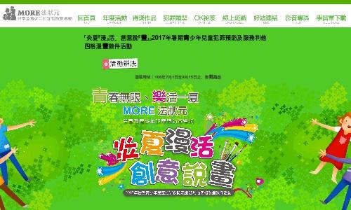 http://tpmr.moj.gov.tw/Campaign