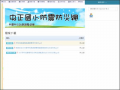 中正防震防災網