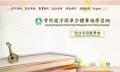 國字筆順學習網